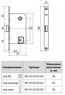 B01103.50.03.567 Замок межкомнатный (BOX) под цилиндр AGB MEDIANA EVOLUTION (золото) + отв. планка